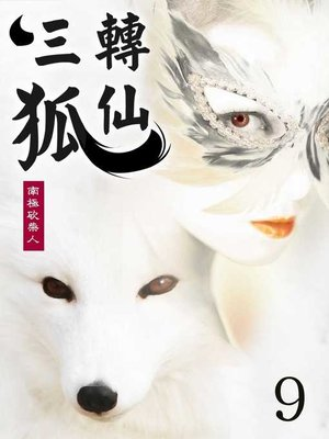 cover image of 三轉狐仙(9)【原創小說】