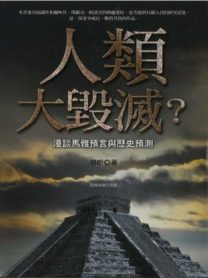 cover image of 人類大毀滅?