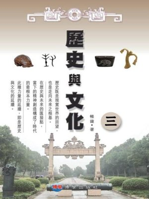 cover image of 歷史與文化(三)