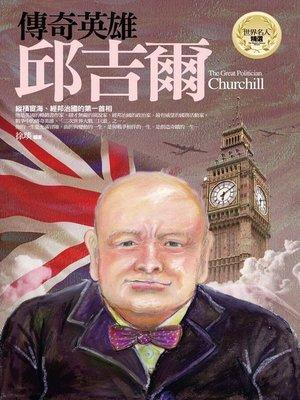 cover image of 傳奇英雄─邱吉爾
