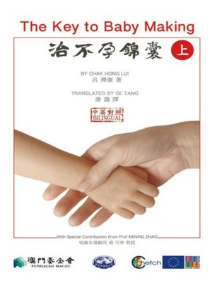 cover image of 治不孕錦囊(上)
