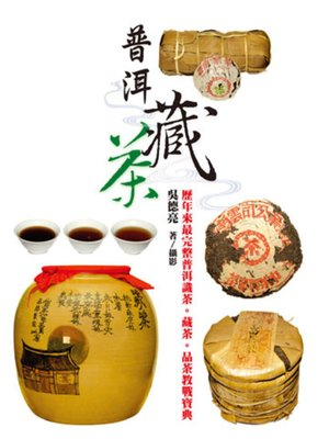 cover image of 普洱藏茶