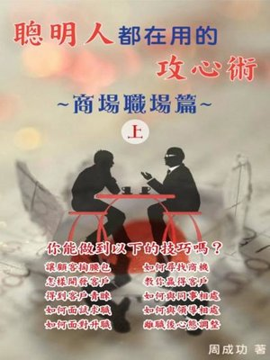 cover image of 聰明人都在用的攻心術 商場職場篇(上)