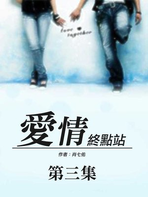 cover image of 愛情終點站(3)【原創小說】
