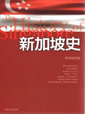 cover image of 新加坡史