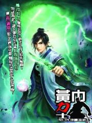cover image of 黃巾力士09