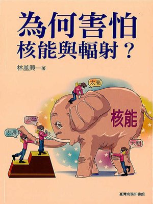 cover image of 為何害怕核能與輻射?