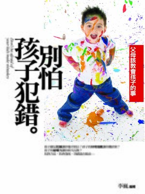 cover image of 別怕孩子犯錯─父母該教會孩子的事