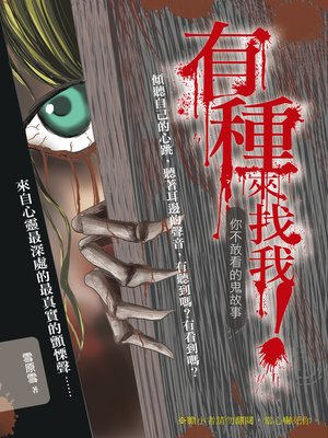 cover image of 有種來找我!你不敢看的鬼故事