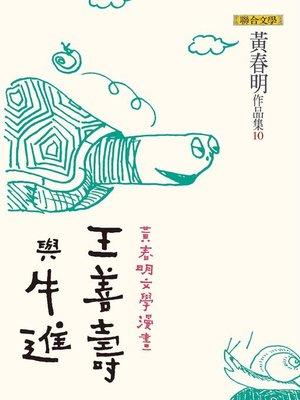 cover image of 王善壽與牛進