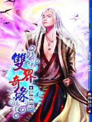 cover image of 雙界奇緣09