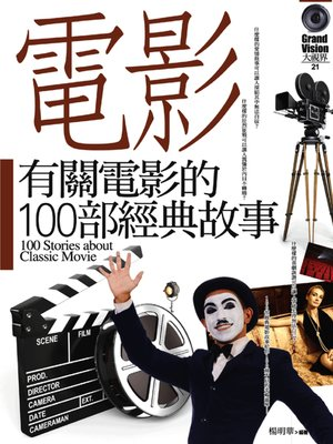cover image of 有關電影的100部經典故事
