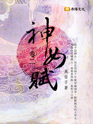 cover image of 神女賦.卷二