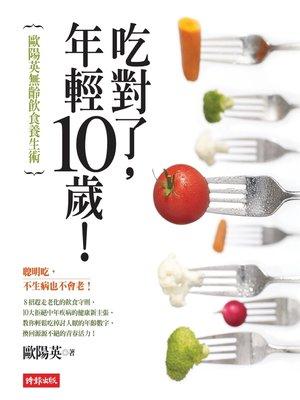 cover image of 吃對了,年輕10歲!—歐陽英無齡飲食養生術