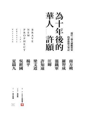cover image of 為十年後的華人許願──兩岸三地九個觀察家的夢想接力筆記
