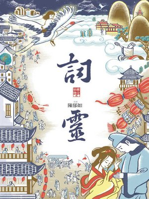cover image of 詞靈