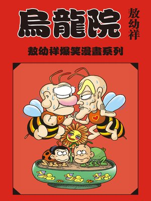 cover image of 烏龍院爆笑漫畫01