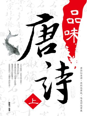 cover image of 品味唐詩 《上》