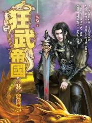 cover image of 狂武帝國08