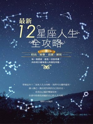 cover image of 最新12星座人生全攻略(2015修訂版)
