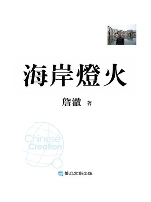 cover image of 海岸燈火