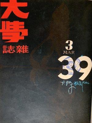 cover image of 《大學雜誌》第 39 期 (民國 60 年 3月)