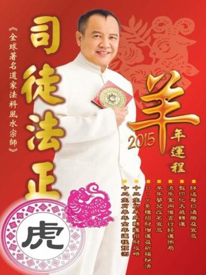 cover image of 司徒法正2015羊年運程-肖虎