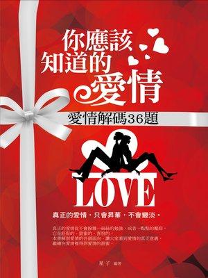 cover image of 你應該知道的愛情——愛情解碼三十六題