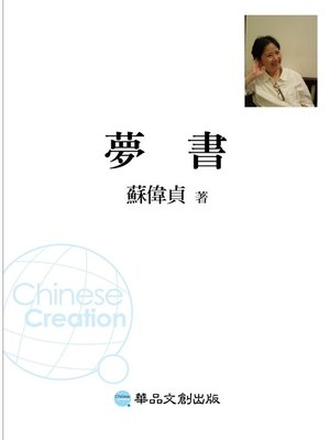 cover image of 夢書