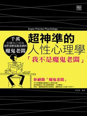 cover image of 超神準的人性心理學:我不是魔鬼老闆