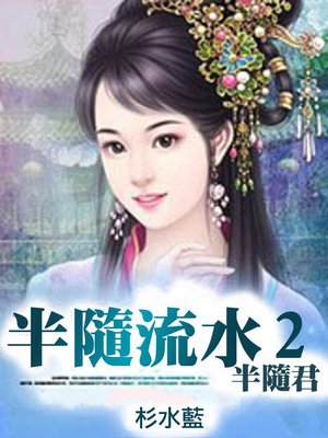 cover image of 半隨流水半隨君(2)【原創小說】