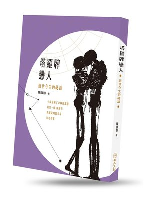 cover image of 塔羅牌戀人