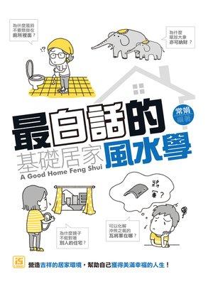 cover image of 最白話的基礎居家風水學