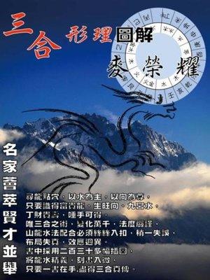 cover image of 三合形理圖解