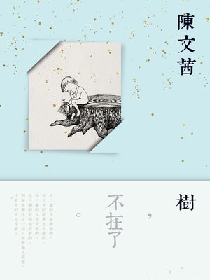 cover image of 樹,不在了