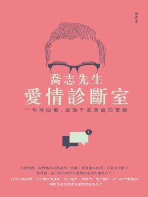 cover image of 喬志先生愛情診斷室