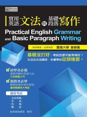 cover image of 實用英語文法與基礎段落寫作