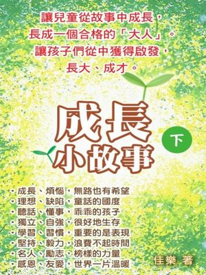 cover image of 成長小故事(下)