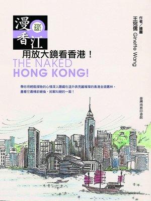 cover image of 漫遊香江─用放大鏡看香港