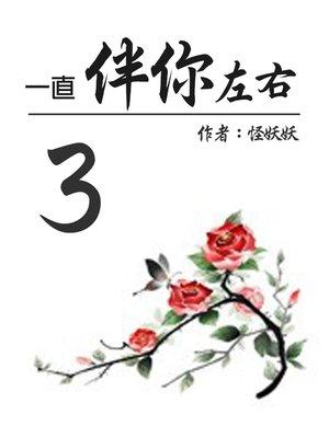 cover image of 一直伴你左右(3)【原創小說】