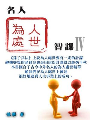 cover image of 名人為人處世智謀 Ⅳ