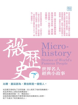 cover image of 微歷史-世界名人經典小故事(下)