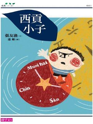 cover image of 西貢小子