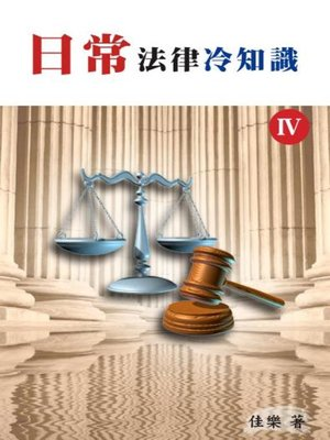 cover image of 日常法律冷知識 Ⅳ