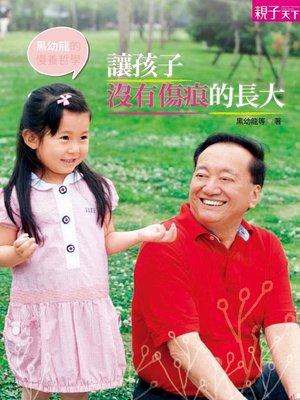cover image of 黑幼龍的慢養哲學