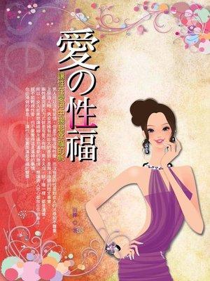 cover image of 愛の性福