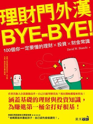 cover image of 理財門外漢bye-bye!─100個你一定要懂的理財x投資x財金常識