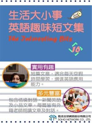 cover image of 生活大小事 英語趣味短文集16 (The Interesting Bits 16)