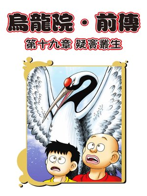 cover image of 烏龍院前傳07