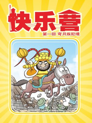 cover image of 快樂營01